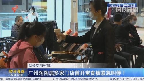 广东省发布餐饮行业复工指引 疫情期间如何点外卖?