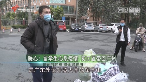 暖心!留学生心系疫情 买口罩带回广州