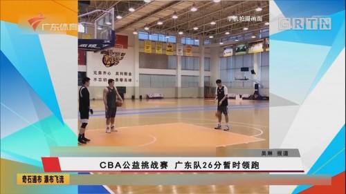 CBA公益挑战赛 广东队26分暂时领跑