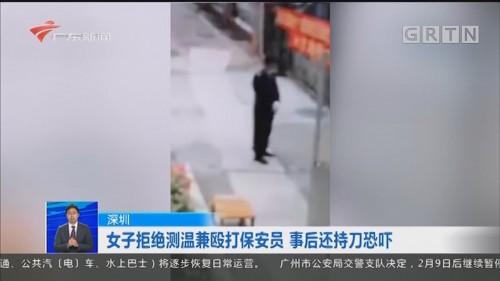 深圳:女子拒绝测温兼殴打保安员 事后还持刀恐吓