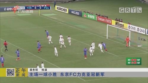 主场一球小胜 东京FC力克亚冠新军