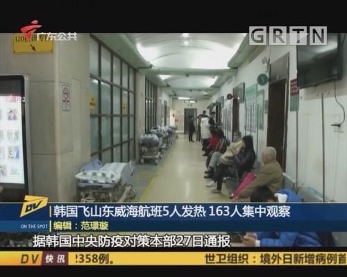 (DV现场)韩国飞山东威海航班5人发热 163人集中观察