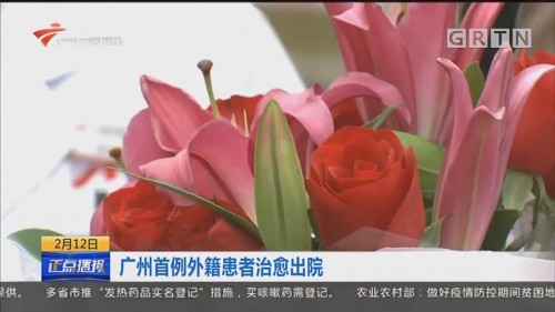 广州首例外籍患者治愈出院