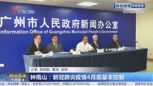 钟南山:新冠肺炎疫情4月底基本控制