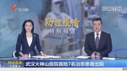 武汉火神山医院首批7名治愈患者出院