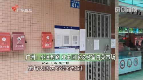 廣州:小區封路 業主回家必經室內菜市場