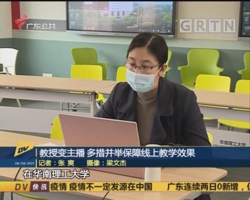 (DV现场)教授变主播 多措并举保障线上教学效果