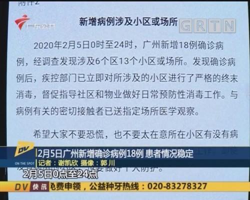 (DV现场)2月5日广州新增确诊病例18例 患者情况稳定