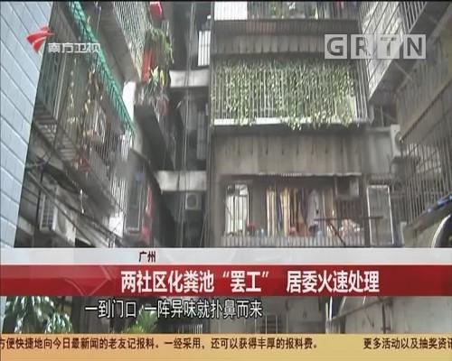 """广州 两社区化粪池""""罢工"""" 居委火速处理"""