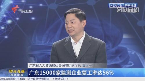 演播室访谈:广东:15000家企业复工达56%