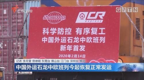 中国外运石龙中欧班列今起恢复正常发运