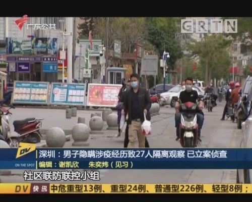 (DV现场)深圳:男子隐瞒涉疫经历致27人隔离观察 已立案侦查