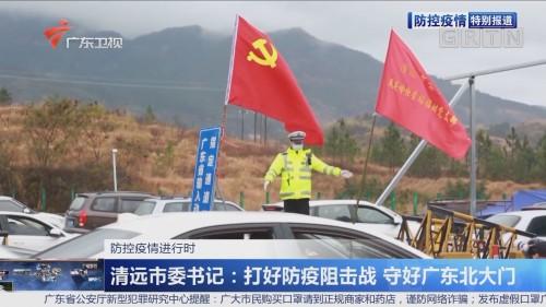 防控疫情进行时 清远市委书记:打好防疫阻击战 守好广东北大门