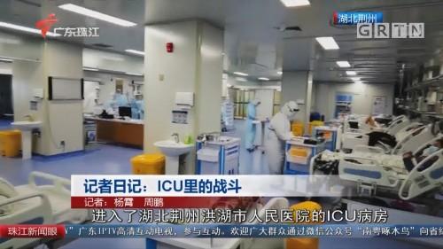 记者日记:ICU里的战斗