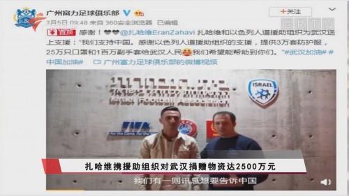 扎哈维携援助组织对武汉捐赠物资达2500万元