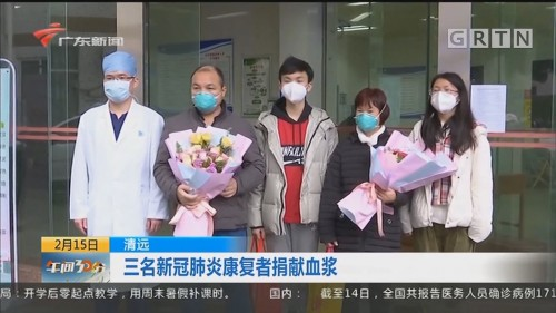 清远:三名新冠肺炎康复者捐献血浆