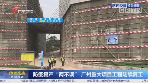 """防疫复产""""两不误"""" 广州重大项目工程陆续复工"""