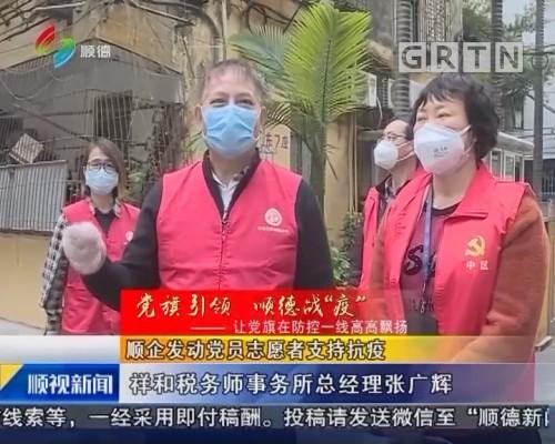 顺企发动党员志愿者支持抗疫