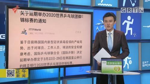 关于延期举办2020世界乒乓球团体锦标赛的通知