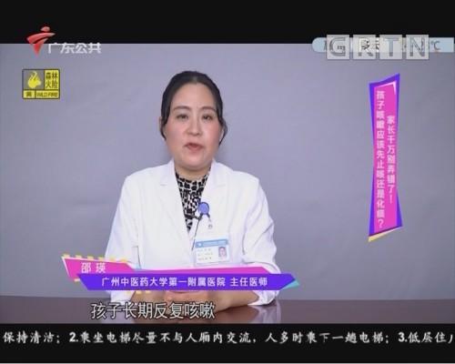 唔系小兒科:孩子咳嗽應該先止咳還是化痰?家長千萬別弄錯了!
