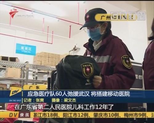 (DV现场)广东:应急医疗队60人弛援武汉 将搭建移动医院