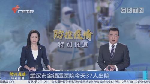 武汉市金银潭医院今天37人出院