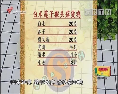 白术莲子猴头菇煲鸡