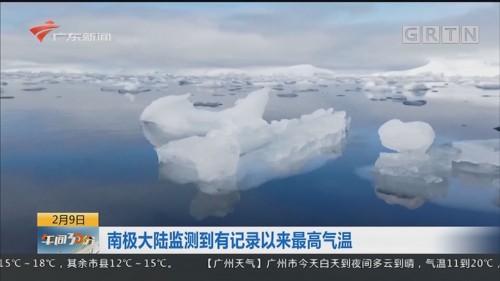 南极大陆监测到有记录以来最高气温