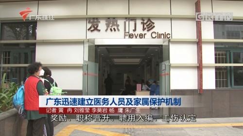 广东迅速建立医务人员及家属保护机制