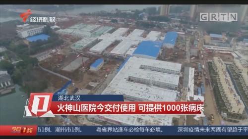 湖北武汉:火神山医院今交付使用 可提供1000张病床