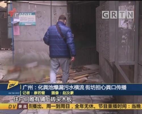 (DV现场)广州:化粪池爆漏污水横流 街坊担心粪口传播