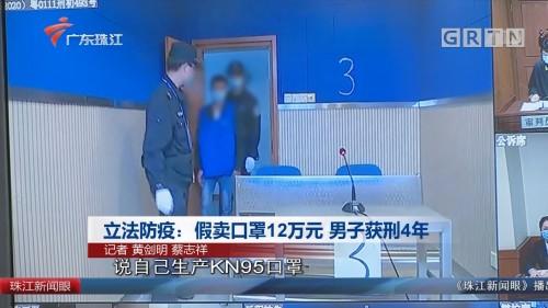 立法防疫:假卖口罩12万元 男子获刑4年