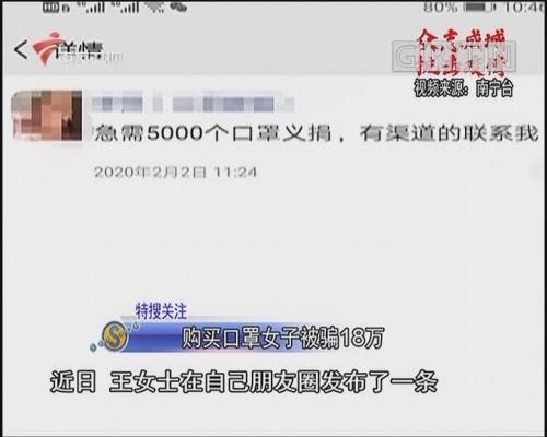 购买口罩女子被骗18万