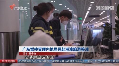 广东暂停受理内地居民赴港澳旅游签注