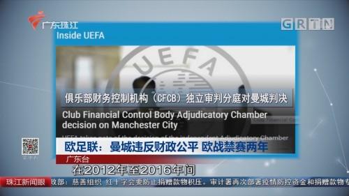 欧足联:曼城违反财政公平 欧战禁赛两年