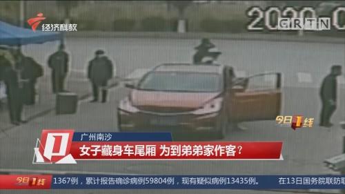 广州南沙:女子藏身车尾厢 为到弟弟家作客?