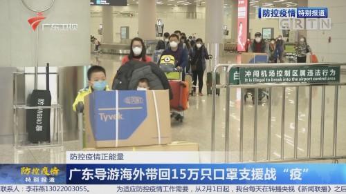 """防控疫情正能量:广东导游海外带回15万只口罩支援战""""疫"""""""