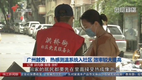 广州越秀:热感测温系统入社区 效率较大提高