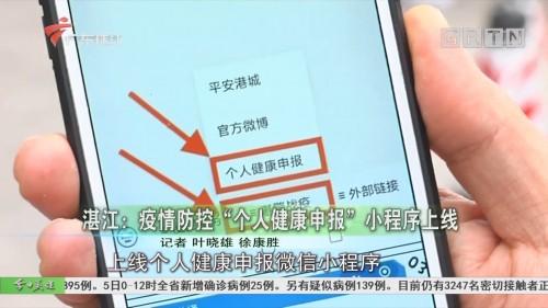 """湛江:疫情防控""""个人健康申报""""小程序上线"""