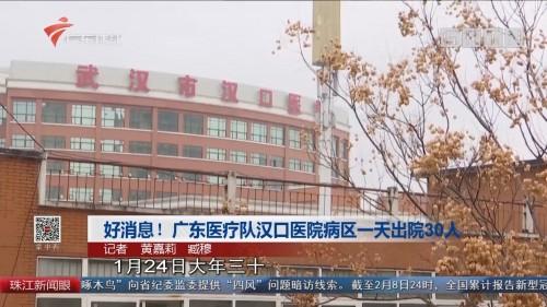 好消息!广东医疗队汉口医院病区一天出院30人