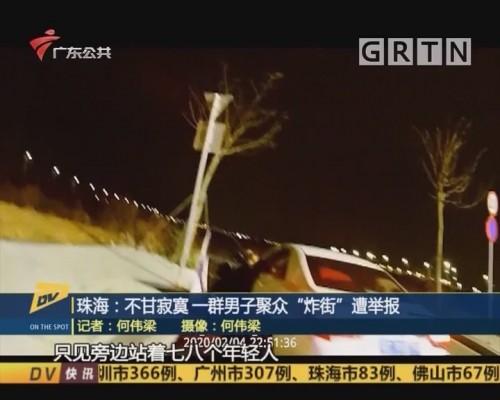 "(DV现场)珠海:不甘寂寞 一群男子聚众""炸街""遭举报"