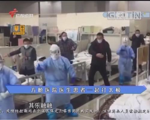 战疫情报战:方舱医院医生患者一起打太极