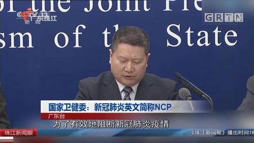 国家卫健委:新冠肺炎英文简称NCP