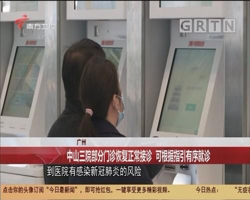 广州:中山三院部分门诊恢复正常接诊 可根据指引有序就诊