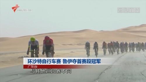 环沙特自行车赛 鲁伊夺首赛段冠军