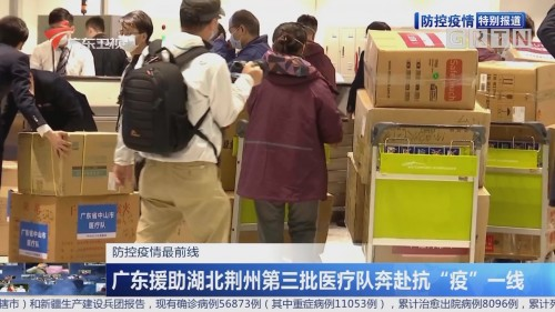 防疫疫情最前线:广东多方位援助湖北抗疫
