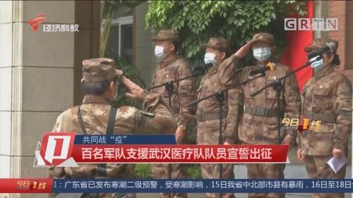 """共同战""""疫"""":百名军队支援武汉医疗队队员宣誓出征"""