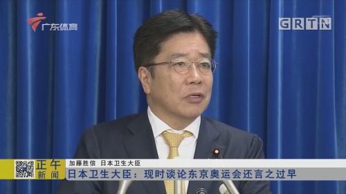 日本卫生大臣:现时谈论东京奥运会还言之过早