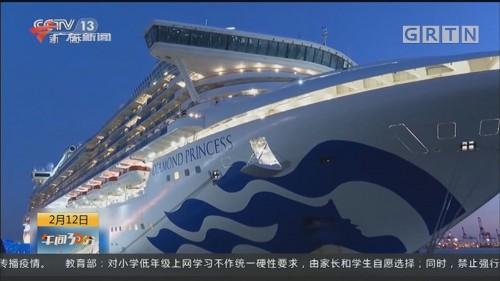 """日本:""""钻石公主号""""部分乘客或提前下船"""