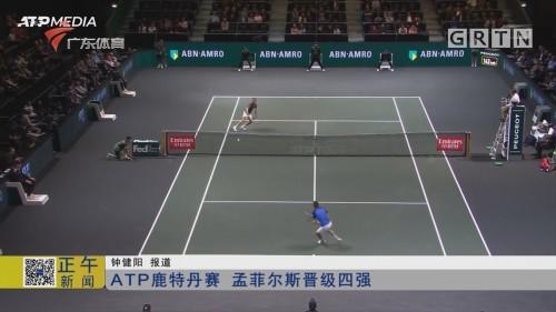 ATP鹿特丹赛 孟菲尔斯晋级四强
